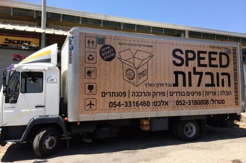 עיטוף משאית ספיד הובלות