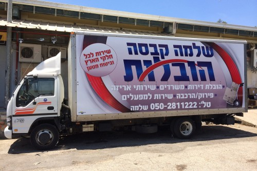 עיטוף משאית שלמה הובלות