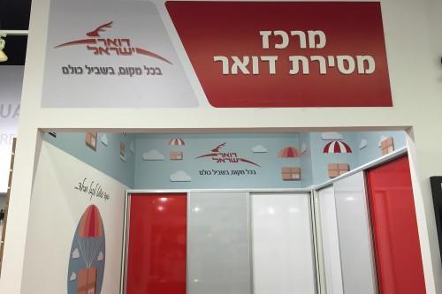 חיתוך לוגו בפי וי סי דואר ישראל