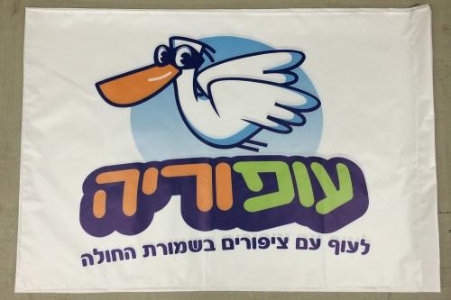 בד דגלים מודפס דיגיטלי